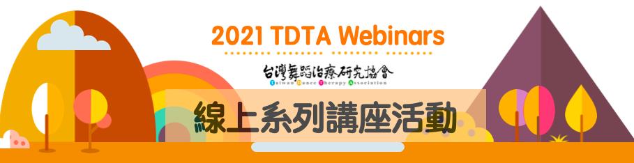 2021 TDTA 線上系列活動 Webinars